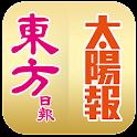 東方日報 / 太陽報 – 電子報 logo