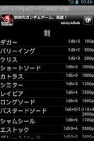 Screenshot of ロードス島武器