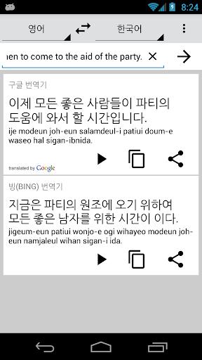 멀티 기계 번역