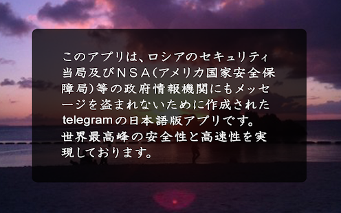 Secure MSG~日本語版テレグラムクライアント