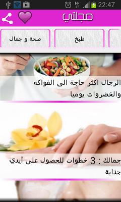 Majalati - screenshot
