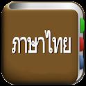 ทั้งหมดพจนานุกรมไทย