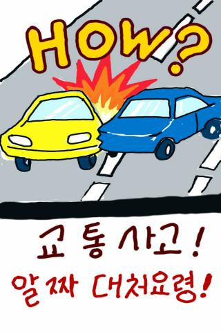 교통사고 대처요령 평소에도 알아두면 좋은사항