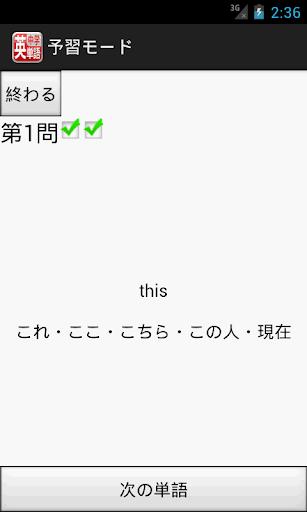 u4e2du5b66u82f1u5358u8a9e2200 1.0.11.1 Windows u7528 2