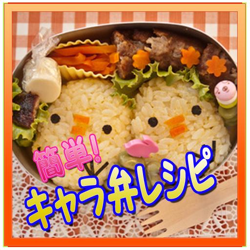キャラ弁レシピの作り方集♪ 生活 LOGO-玩APPs