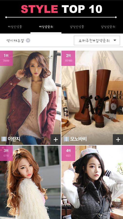 스타일탑텐 -쇼핑몰인기순위/여성쇼핑몰/남자쇼핑몰 모음 - screenshot