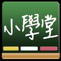 百科小学堂 - 艾尔云校 icon