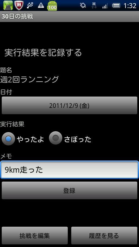 Challenge 30- screenshot