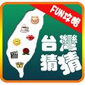 台灣猜猜遊戲豆攻略 icon