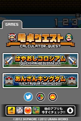 Calculator Quest 1.2 Windows u7528 2
