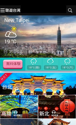 聴く 台湾 - 旅行を楽しくする音声ガイド 旅行格安
