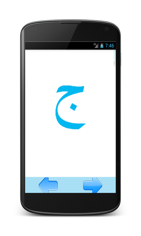 Arabic Alphabet - screenshot