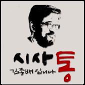 시사통 김종배입니다 팟캐스트