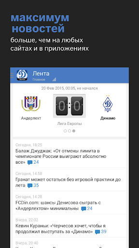 Динамо+ Sports.ru