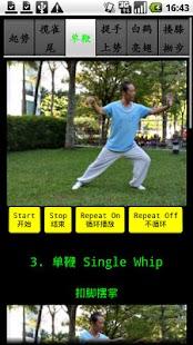Yang TaiChi40-1杨氏四十式太极拳1- screenshot thumbnail