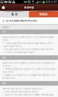 Screenshot of 2015 프리미엄 토정비결,오늘운세,속궁합
