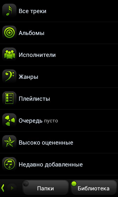 PowerAmp FreshGreen Skin - screenshot