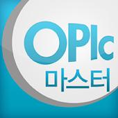 OPIc 마스터