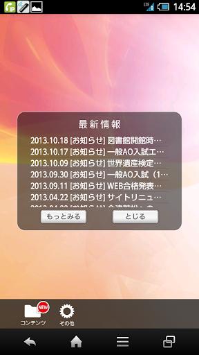 跡見学園女子大学スクールアプリ
