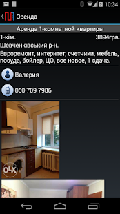 Lviv Realty Search- screenshot thumbnail