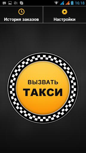 Такси КНОПКА