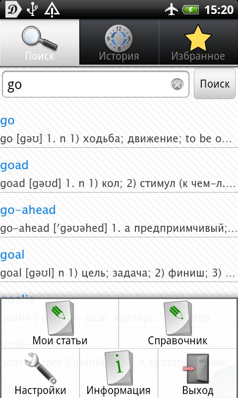 Словарь англо-русские для предложений