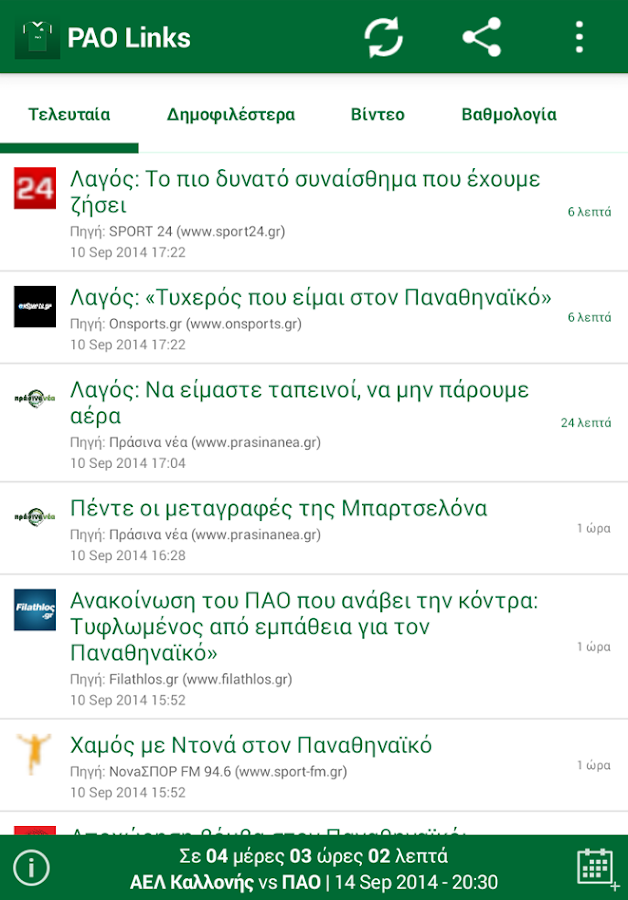 PAO Links - screenshot