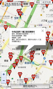 Nippon AED Map (Free)- screenshot thumbnail