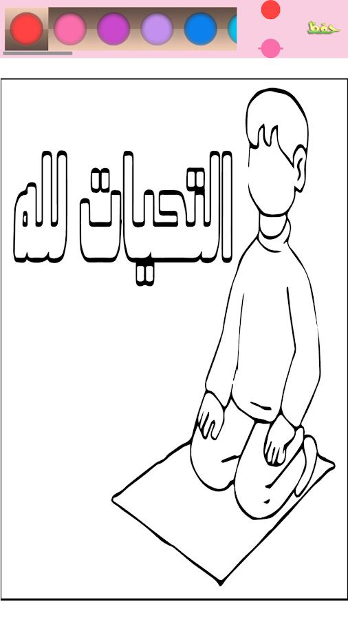 Islamic Coloring Kids Book Screenshot