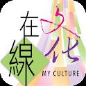 文化在線 icon