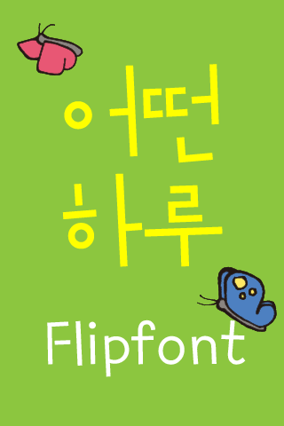 LogWhataday™ Korean Flipfont
