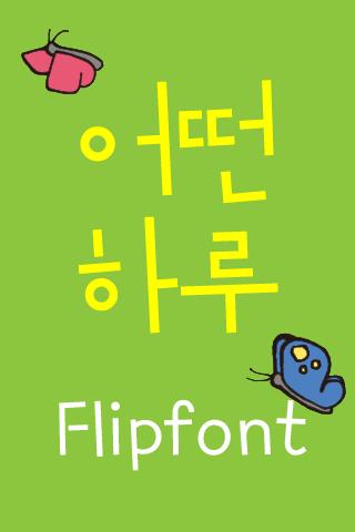 Log어떤하루™ 한국어 Flipfont