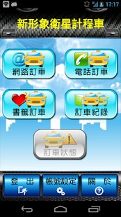 === 歡迎光臨 Hitaxi 計程車 叫車,7-ELEVEN ibon叫車服務, 計程車叫車服務, 網路叫車服務!! ===