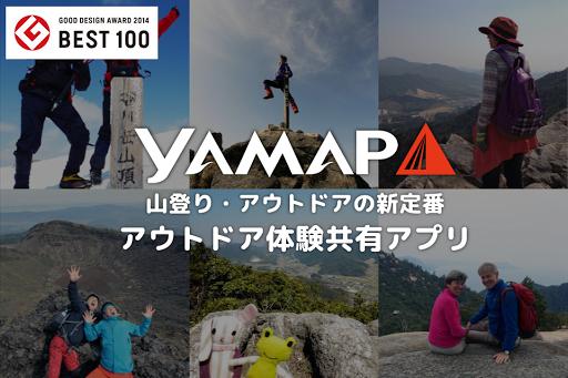 YAMAP(ヤマップ) 登山・アウトドアGPSアプリ