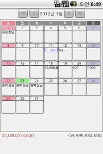 Memo Money Calendar