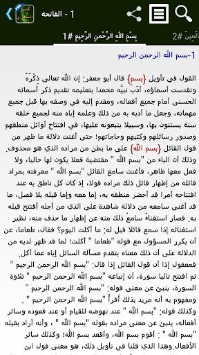 تفسير القرآن للطبري - تفعيل