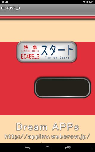 国鉄時代の方向幕FREE EC485F_3