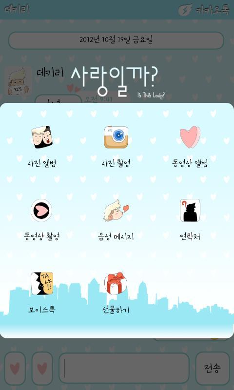 """""""사랑일까""""카카오톡테마-블루버전 - screenshot"""