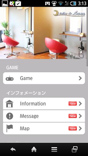 無料生活AppのSALON DE LUNA|記事Game
