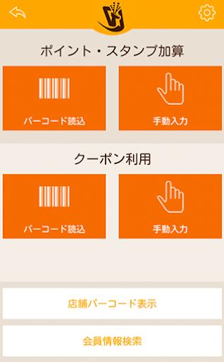 socica reader - ソシカリーダー【店舗用】