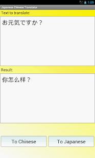 日本中文翻譯
