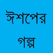 Eshop's Story in Bangla
