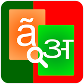 Malayalam to Hindi Dictionary