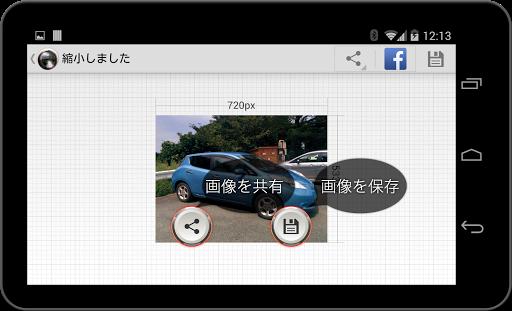 玩攝影App|画像縮小免費|APP試玩