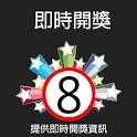 六合彩即時開獎Mark Six(Live!) icon