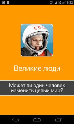 Великие люди земли(Новый 2016) - screenshot