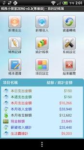 記帳 帳務小管家ZERO 管理您財務的最佳記帳軟體