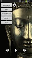Screenshot of 念佛機 (Buddha machine)