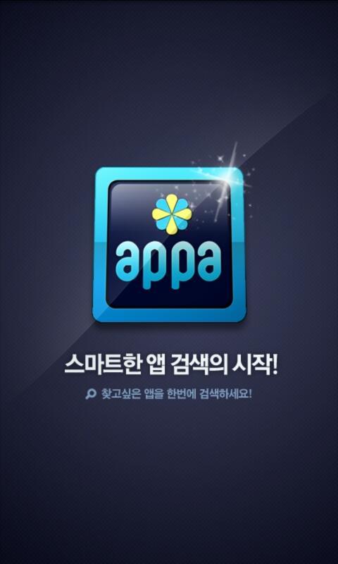 오늘의무료 게임 필수어플 추천 - 앱빠 (APPA) - screenshot