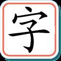 宝宝学汉字(学前识字) icon